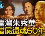 """【未解之谜】台湾朱秀华 """"借尸还魂""""60年"""