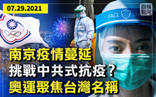 【橫河觀點】南京疫情蔓延 挑戰中共式抗疫?