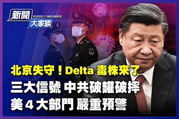 【新聞大家談】疫情失守 北京打科企釋3信號