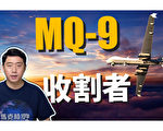 【馬克時空】MQ-9無人機可自動起降 印度台灣相繼購買