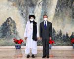 收到塔利班新政府成立大会邀请?中共拒证实