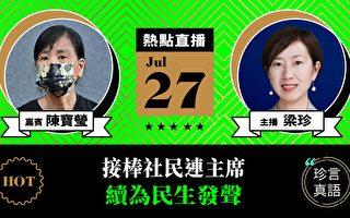 【珍言真語】陳寶瑩:接棒社民連主席 面對新挑戰 思考新出路
