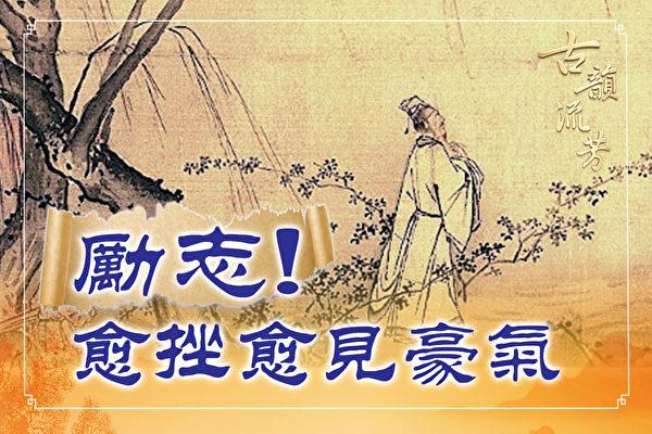 【古韻流芳】劉禹錫越挫越勇 詩文盡顯豪氣