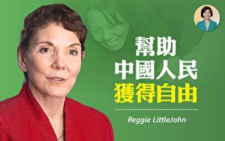 【首播】專訪利特瓊:幫助中國人民獲得自由