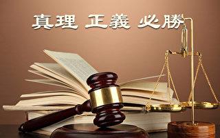法轮功学员遭非法开庭 家属联名控告法官