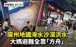 【新聞看點】新疆沙漠遇洪水 唐英傑判9年冤獄