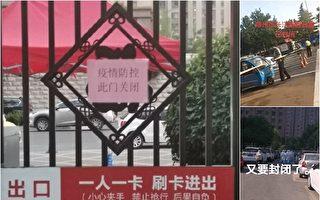 水灾刚过 郑州疫情升温 两官员被撤职