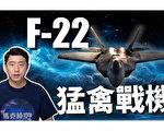 【马克时空】全球首款隐形战机F-22 美军坚决不卖