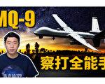 【马克时空】MQ-9无人机陆海空全能 印度台湾相继购买