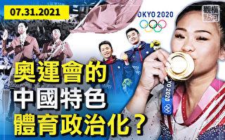 【横河观点】奥运场怪事:中共体育政治玩过头