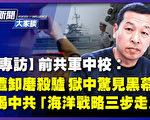 【新闻大家谈】姚城:解放军打仗有致命弱点