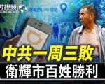 【微視頻】中共一週三敗 受災衛輝百姓對抗當局