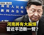 【新聞看點】河南報302人洪災遇難 北京追責恐傷習親信?