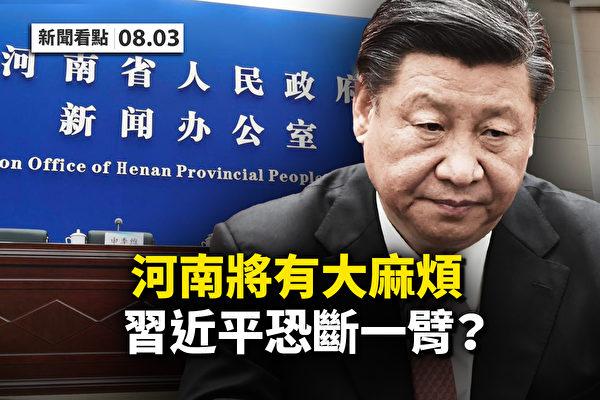 【新闻看点】河南报302人洪灾遇难 北京追责恐伤习亲信?