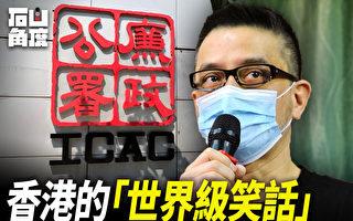 """【有冇搞错】香港的""""世界级笑话"""""""