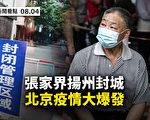 【新闻看点】北京疫情爆发 全国叫停体育赛事