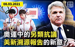 【橫河觀點】奧運中另類抗議 美溯源報告有新意