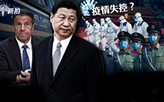 【拍案惊奇】疫情蔓延 中共喊不惜代价保北京