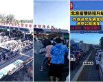 北戴河會議敏感期 北京連下令變相「封城」