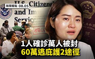 【新聞看點】疫情凶猛 江蘇關停4.5萬棋牌室