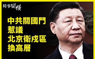 【时事纵横】中共关国门惹议 习换北京卫戍区高层