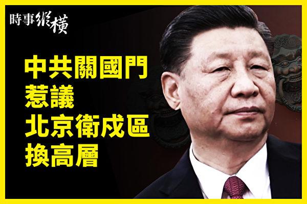 【時事縱橫】中共關國門惹議 習換北京衛戍區高層
