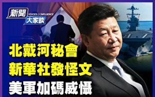 【新聞大家談】新華社發文罵美 美軍加碼威懾