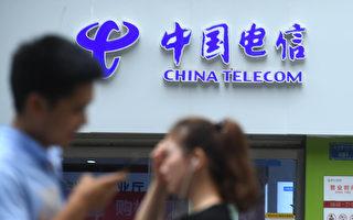 中国电信被美撤照 专家:中美电信走向脱钩