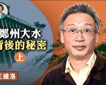 【方菲訪談】專訪王維洛:鄭州大水背後祕密(上)