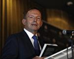 澳前总理吁削减议员薪资 与澳人共渡难关