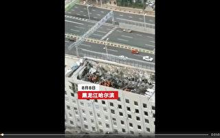 哈尔滨原区政府大楼楼顶坍塌 致4死7伤