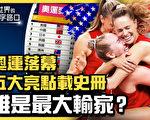 【十字路口】東京奧運五大亮點 誰是最大輸家?