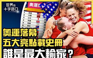 【十字路口】东京奥运落幕 谁是最大输家?