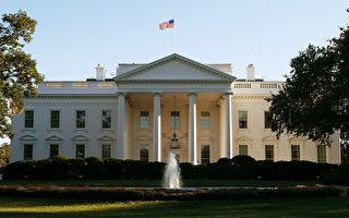 美反情报机构缩小关键技术保护范围 锁定五领域