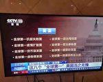 中共給美國總結八個「全球第一」 遭網友罵翻