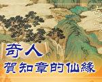 【古韻流芳】生死劫後淡功名 賀知章的仙緣