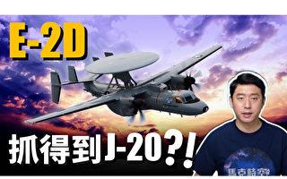 【马克时空】台湾要买E-2D?E-2D能抓到歼-20?!