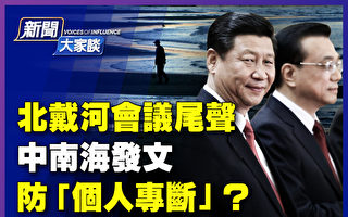 【新聞大家談】北京發文「防個人專斷」引猜測