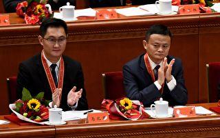 """中国科技富豪资产""""被蒸发"""" 学者:树大招风"""