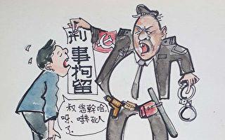 大成漫畫:說說公安那點事(四)