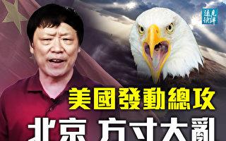 【遠見快評】美國拉開總攻架勢?北京方寸大亂