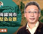 【方菲訪談】專訪王維洛:海綿城市是偽命題(2)