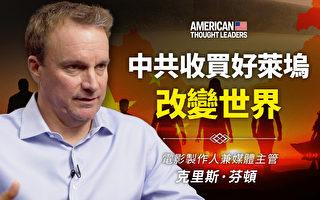 【思想領袖】芬頓:中共收買好萊塢改變世界