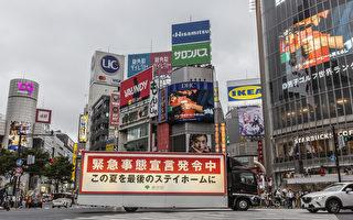 【疫情9.28】日本30日解除緊急事態宣言