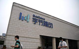 北京加強監管網路科技業 動作頻頻