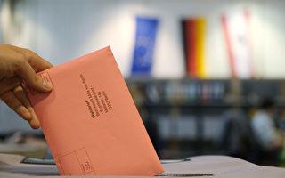 德國大選:郵寄投票已啟動 相關事項匯總