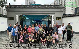 北京信訪局外 24名維權人士無聲抗議