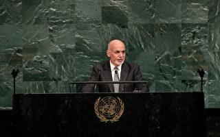 消息:阿富汗前總統幾分鐘內做出逃亡決定