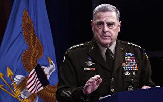 美國最高軍事將領私通北京?米利書面回應