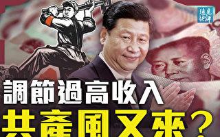 【遠見快評】習「劫富」新政 四大關鍵問題